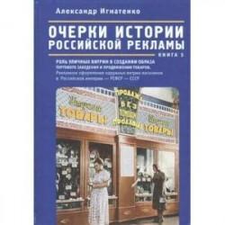 Очерки истории российской рекламы.Кн.5