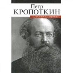 Записки революционера