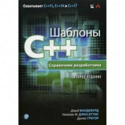 Шаблоны C++