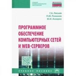 Программное обеспечение компьютерных сетей и web-серверов. Учебное пособие