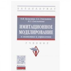 Имитационное моделирование в экономике и управлении. Учебник