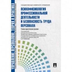 Управление персоналом: теория и практика. Психофизиология профессиональной деятельности и безопасность труда персонала