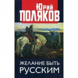 Желание быть русским