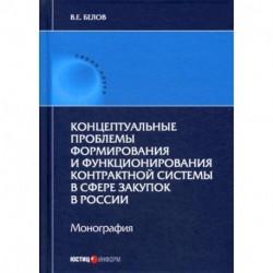 Концептуальные проблемы формирования и функционирования контрактной системы в сфере закупок в России