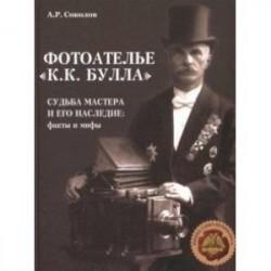 Фотоателье 'К.К. Булла'. Судьба мастера и его наследие. Факты и мифы