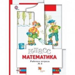 Математика. 1 класс. Рабочая тетрадь №3. ФГОС