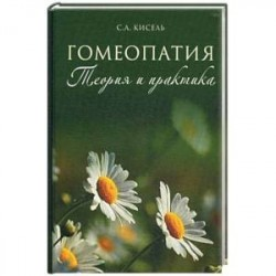 Гомеопатия. Теория и практика семейной православной гомеопатии
