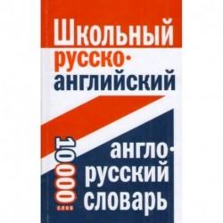 Школьный русско-английский, англо-русский словарь. 10 000 слов