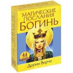 Магические послания богинь (44 карты + инструкция)