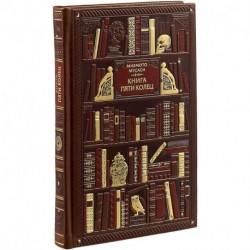 Миямото. Книга Пяти Колец (эксклюзивное подарочное издание)