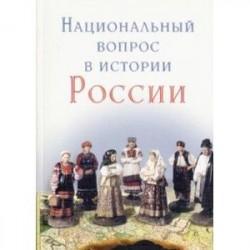 Национальный вопрос в истории России