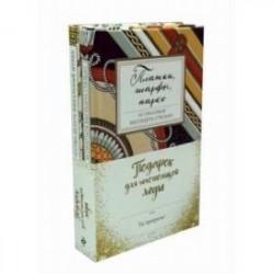 Подарок для настоящей леди. Комплект в 2-х книгах: Платки, шарфы, парео. Украшения. Искусство делать финальный штрих
