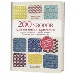 200 узоров для вязания крючком. Ажуры, попкорны, ракушки, кайма, бордюры, многоцветные узоры