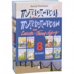 Путеводители по Санкт-Петербургу. Комплект из 8 книг