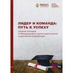 Лидер и команда: путь к успеху. Сборник докладов XI Международной научно-практической студенческой конференции