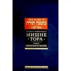 Мишне Тора [Кодекс Маймонида] Книга Приобретение