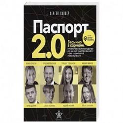 Паспорт 2.0. Весь мир в кармане. Практическое руководство по жизни, работе и бизнесу в эру глобальной мобильности