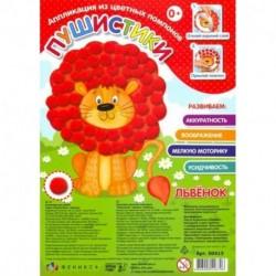 Аппликации для детей из цветных помпонов 'Пушистики. Львёнок'