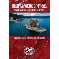 Географическая энциклопедия 'Шантарские острова'