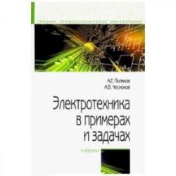 Электротехника в примерах и задачах. Учебник