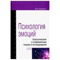 Психология эмоции. Классические и современные теории и исследования. Учебное пособие
