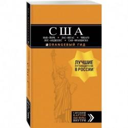 США: Нью-Йорк, Лас-Вегас, Чикаго, Лос-Анджелес и Сан-Франциско. 3-е изд., испр. и доп.