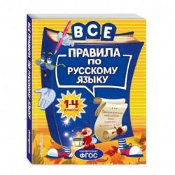 Все правила по русскому языку: для начальной школы