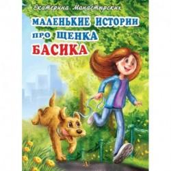 Маленькие истории про щенка Басика