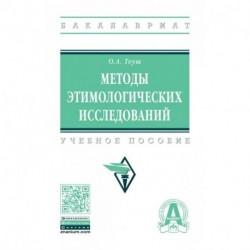 Методы этимологических исследований. Учебное пособие