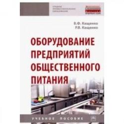 Оборудование предприятий общественного питания. Учебное пособие