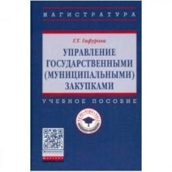 Управление государственными (муниципальными) закупками. Учебное пособие