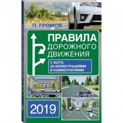 Правила дорожного движения 2019 с фото, 3D иллюстрациями и комментариями