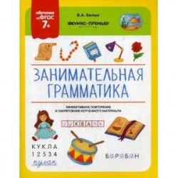 Занимательная грамматика. ФГОС 7+