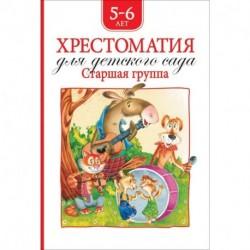 Хрестоматия для детского сада.Старшая группа.5-6 лет