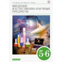 Введение в естественно-научные предметы. 5-6 классы. Учебник. ФГОС