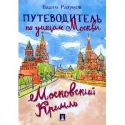 Путеводитель по улицам Москвы.Московский Кремль