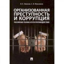 Организованная преступность и коррупция. Российские реалии и пути противодействия. Монография