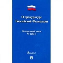 Федеральный закон 'О прокуратуре Российской Федерации' №2202-I