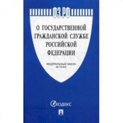 Федеральный закон Российской Федерации 'О государственной гражданской службе Российской Федерации' №-79 ФЗ