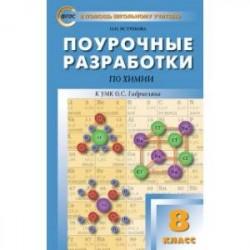 Поурочные разработки по химии. 8 класс. К УМК О.С. Габриелян. ФГОС