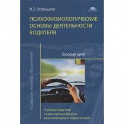 Психофизиологические основы деятельности водителя. Базовый цикл. Учебник водителя транспортных средств всех категорий и
