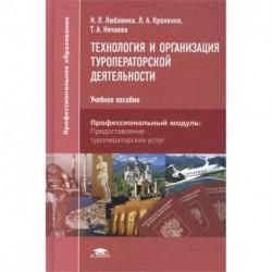 Технология и организация туроператорской деятельности: учебное пособие. 2-е издание, стереотипное
