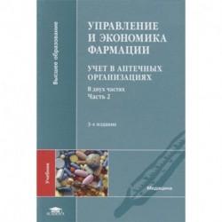 Управление и экономика фармации. Учет в аптечных организациях. Учебник. В двух частях. Часть 2