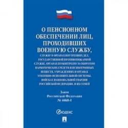 О пенсионном обеспечении лиц, проходивших военную службу. Закон Российской Федерации № 4468-1