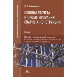 Основы расчета и проектирования сварных конструкций. Учебник