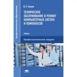 Техническое обслуживание и ремонт компьютерных систем и комплексов. Учебник