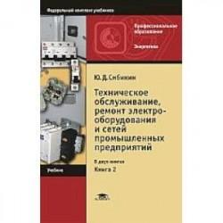Техническое обслуживание, ремонт электрооборудования и сетей промышленных предприятий: В 2 книгах. Книга 2. Учебник