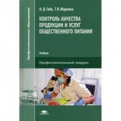 Контроль качества продукции и услуг общественного питания. Учебник