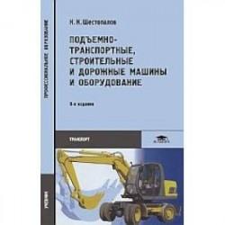 Подъемно-транспортные, строительные и дорожные машины и оборудование. Учебник