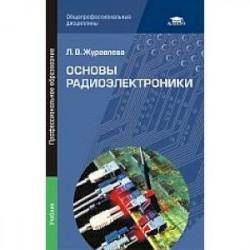 Основы радиоэлектроники. Учебник